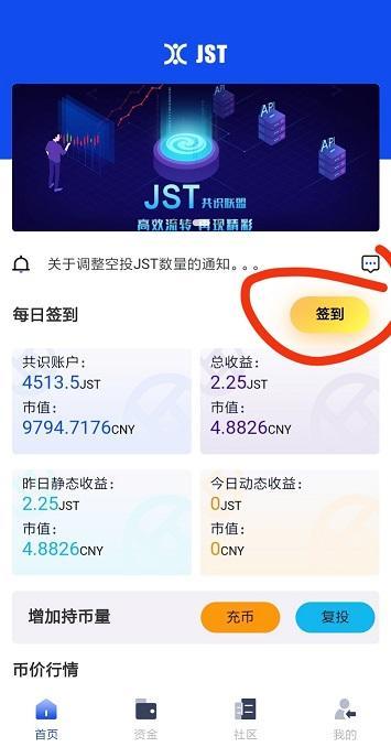 JST联创:空投4500币价值1w,签到释放,推广加速,可提现