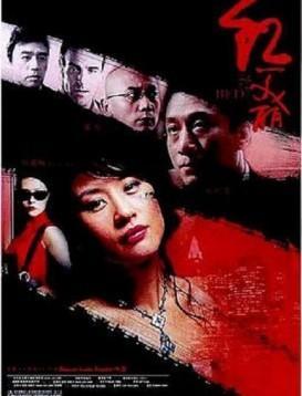 上海红美丽海报