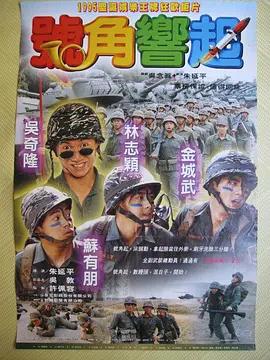 四个不平凡的少年海报
