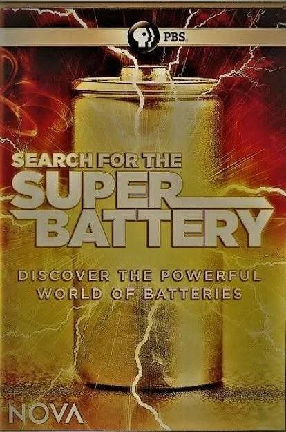 寻找超级电池海报