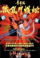 黄飞鸿之铁鸡斗蜈蚣海报
