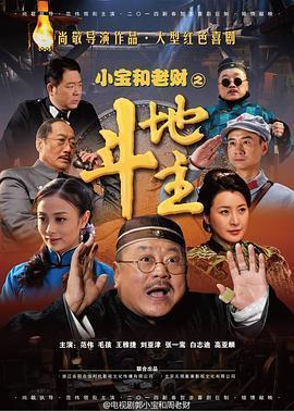 郭小宝和周老财海报