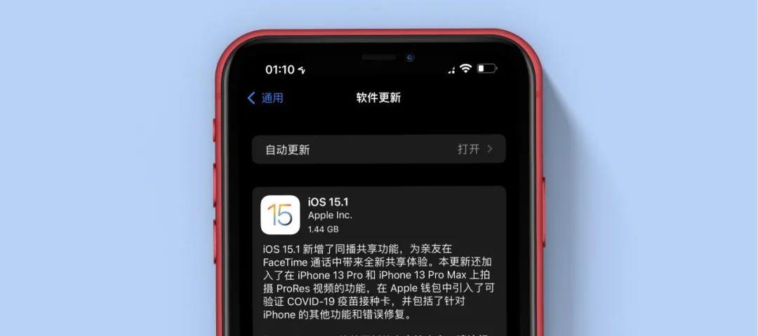 iOS 15.1 正式版发布:5大更新,降频模式来了!苹果用户必须更新