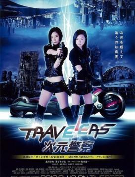 Travelers 次元警察海报
