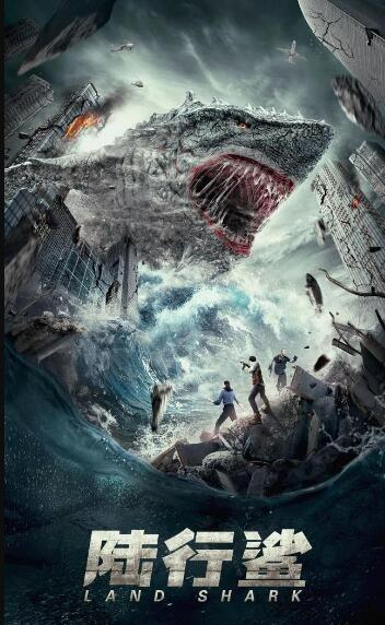 陆行鲨海报
