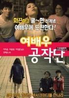 女演员 韩国电影海报