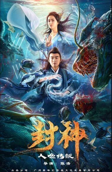 封神之人鱼传说海报