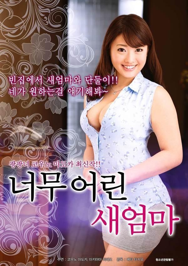 年轻的新妈妈 韩国2017三级在线观看影片剧照1