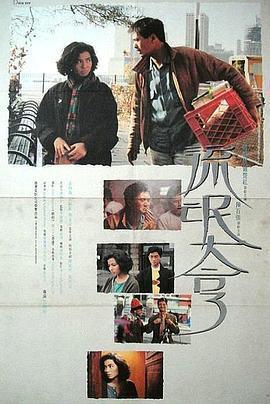 秋天的童话 电影海报