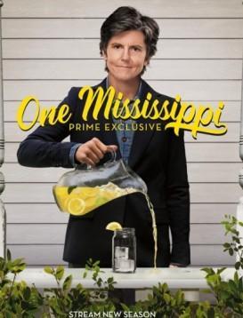 密西西比 第二季海报