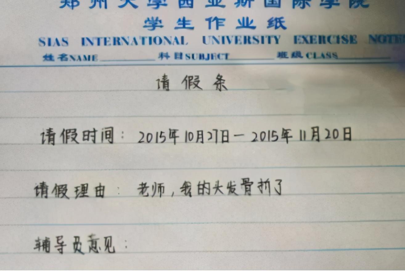 大学生请假条走红,请假理由让老师无法拒绝,人生大事不敢耽误