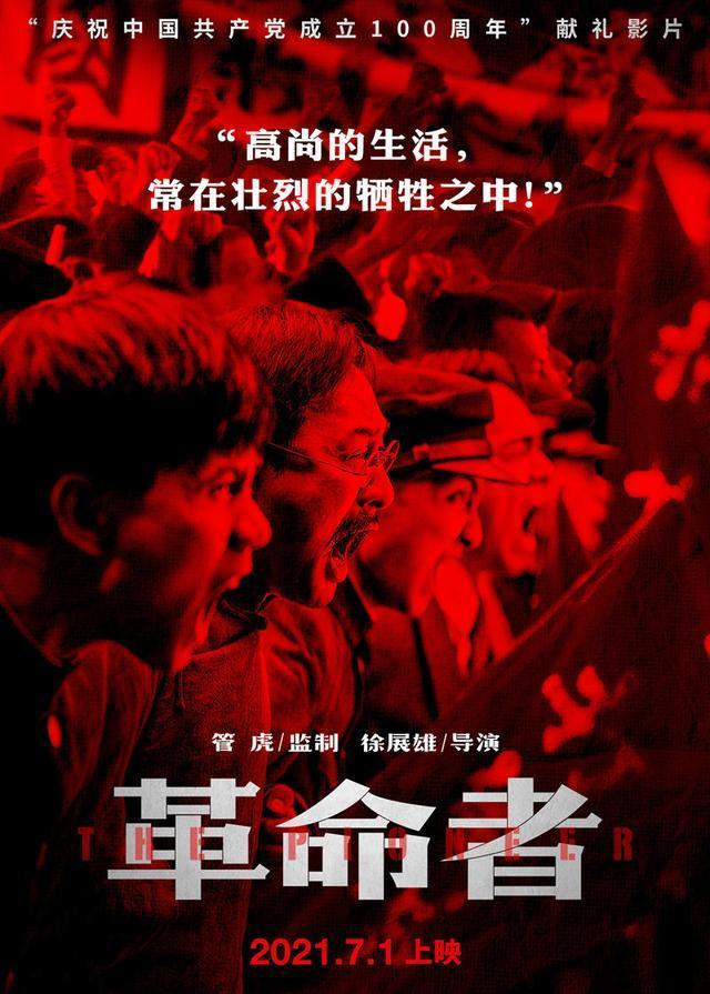 革命者百度云BD1024p/1080p/Mp4」资源下载