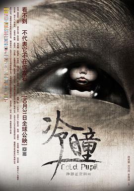 冷瞳 电影海报