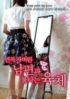 混乱生活 韩国电影海报