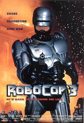 机器战警3 电影海报