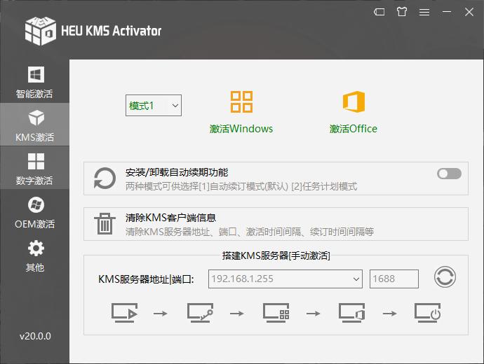 60e80f825132923bf874088d 简单容易上手的激活工具:HEU_KMS