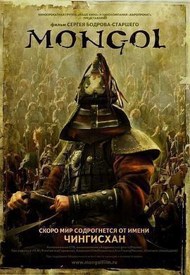 蒙古王 电影海报