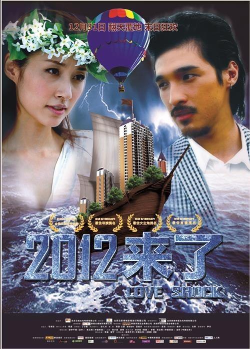 2012来了 电影海报