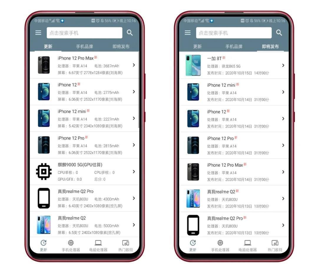 61089ea05132923bf89f357c 专门用来查询手机、电脑等电子产品参数、配置和处理器等信息的软件--手机性能排行
