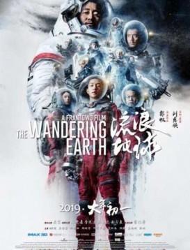 流浪地球  电影海报