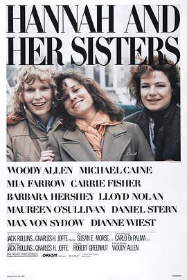 汉娜姐妹 电影海报