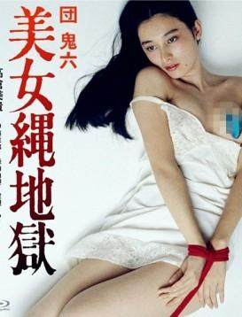 団鬼六:美女绳地狱海报