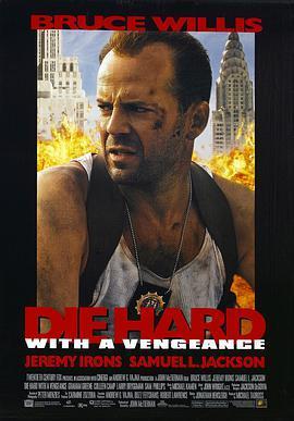 虎胆龙威3 电影海报