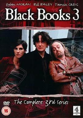 布莱克书店 第三季海报