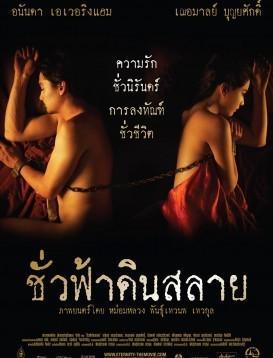 永恒 泰国电影海报