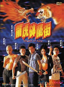 龙虎砵兰街海报