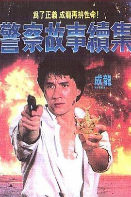 警察故事续集 电影海报