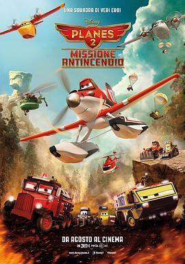 飞机总动员2:火线救援 电影海报