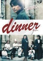 晚餐/dinner