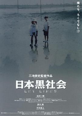日本黑社会海报