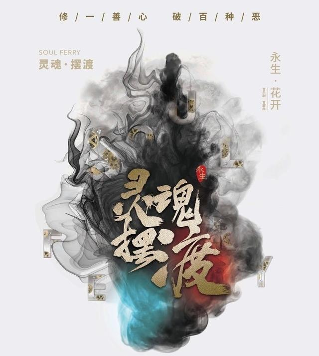 新《灵魂摆渡》百度云网盘【HD1080p】高清国语