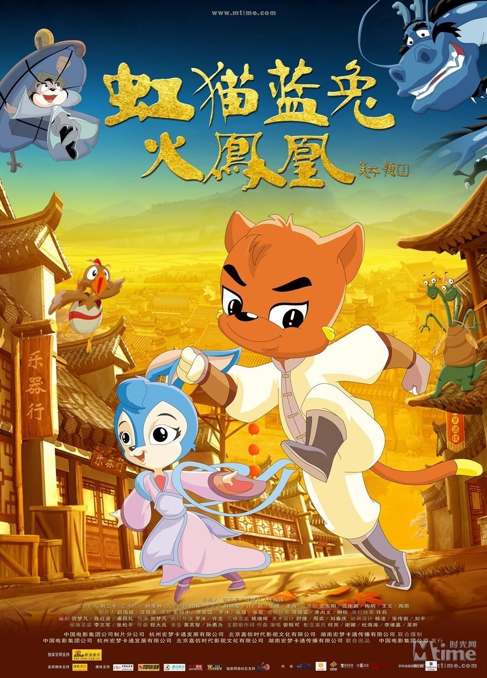 虹猫蓝兔火凤凰 电影海报