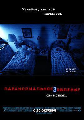 灵动:鬼影实录3 电影海报