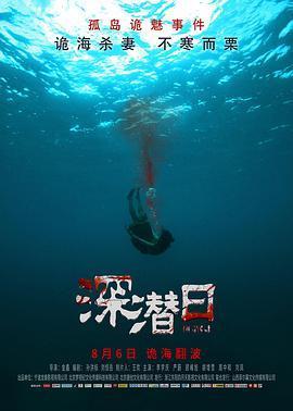 深潜日海报