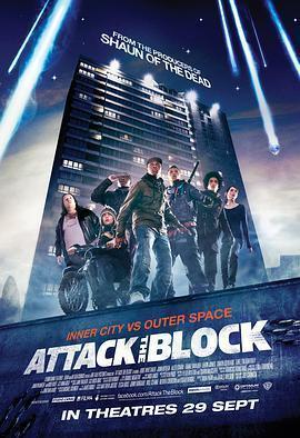 街区大作战 电影海报