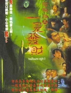 阴阳路5海报