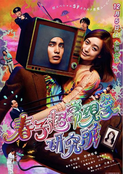 春子超常现象研究所 电影海报