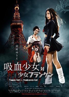 吸血少女大战再生萝莉 电影海报