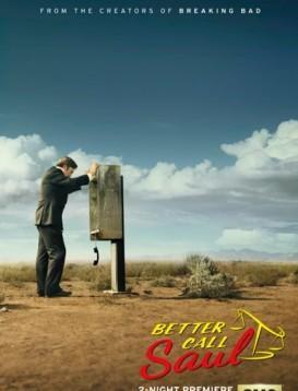 风骚律师 第一季 Better Call Saul Season 1海报