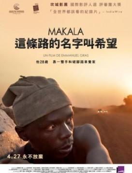 马加拉/这条路的名字叫希望海报