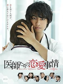 医师们的恋爱情事海报