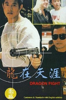 龙在天涯 电影海报