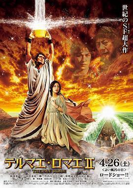 罗马浴场2海报