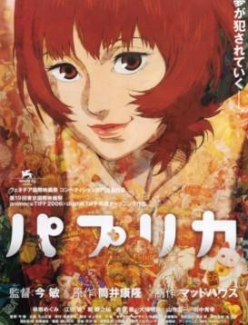 红辣椒 电影海报