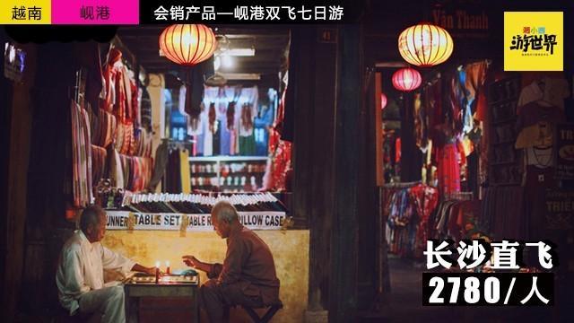 湘西生活网推荐—会销产品—岘港双飞七日游