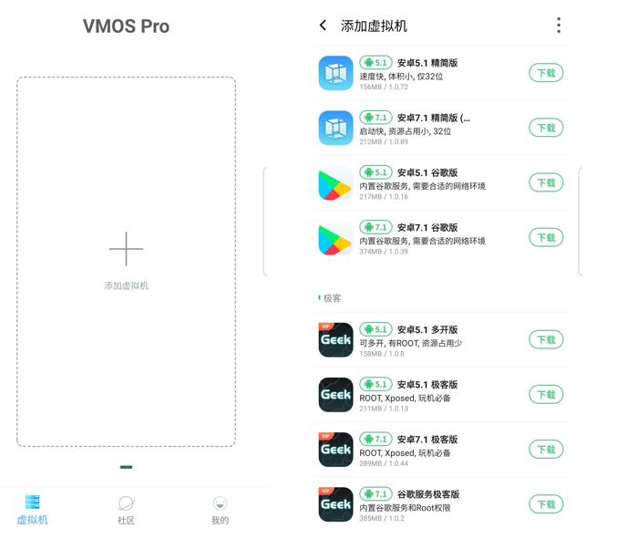 60d29246844ef46bb24bdb2a 内置了多个版本以及ROOT过的安卓系统--VMOS pro